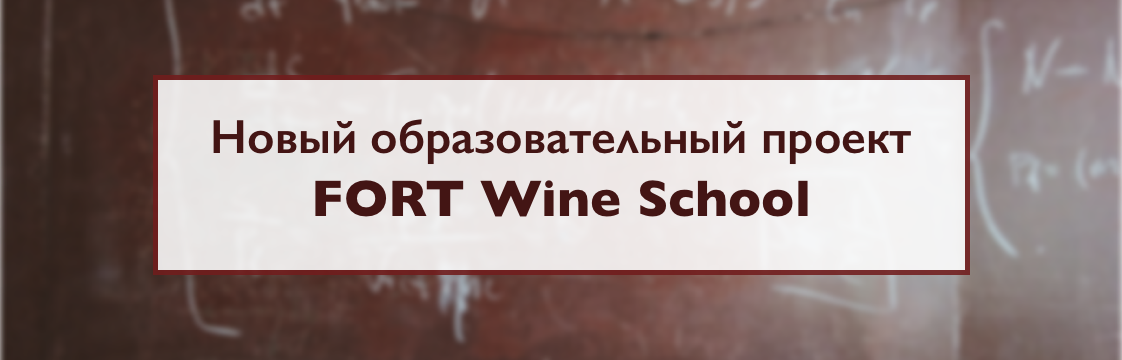 FORT Wine School